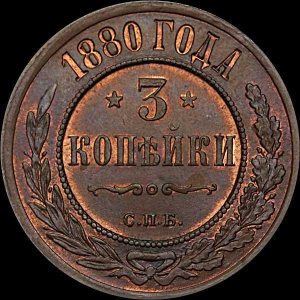 3 копейки 1880 цепочка венеция