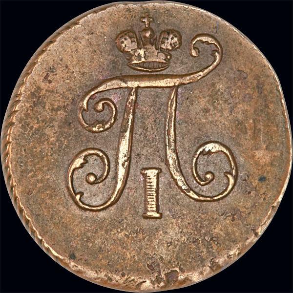 Полушка 1798 стоящие советские монеты