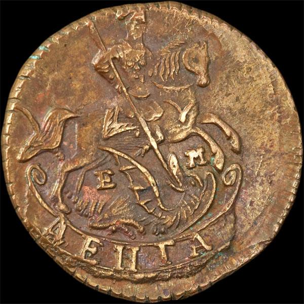 Денга 1795 года, ем..