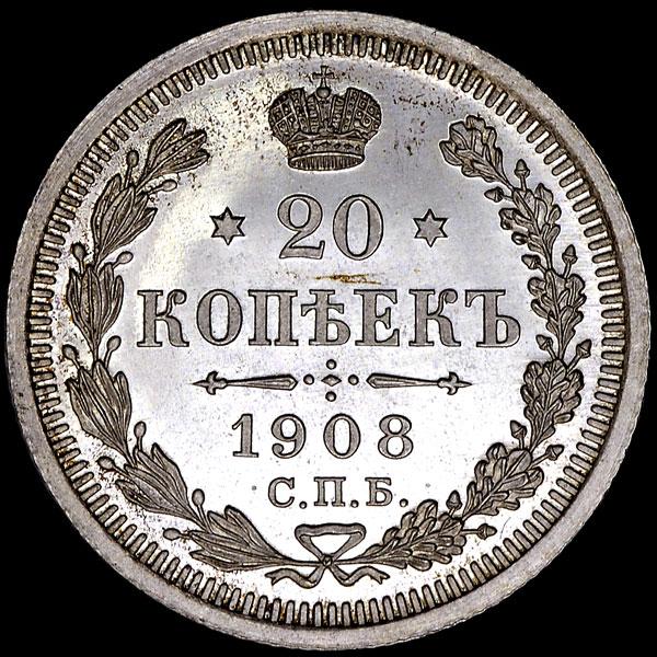 20 копеек 1908 бот святой гавриил