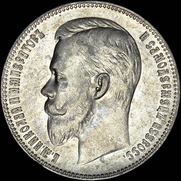 Рубль 1904 года чбн 137