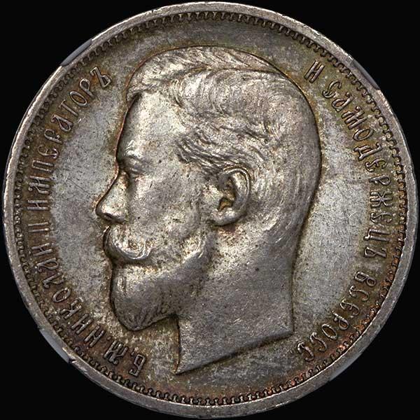50 копеек 1911 монета 10 рублей астраханская область