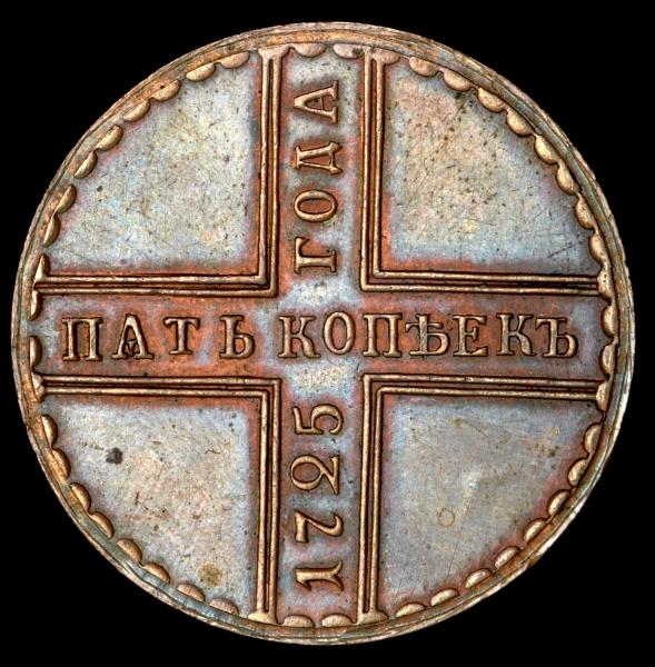 5 копеек 1725 г. МД. Петр I. Новодел