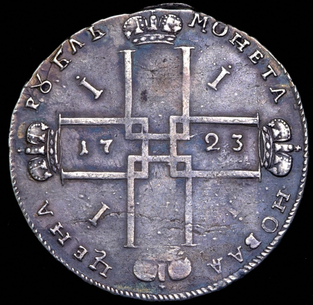 1 рубль 1723 г. OK. Петр I. Портрет в горностаевой мантии. Малый Андреевский крест. Без