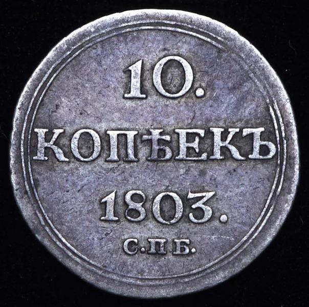 10 копеек 1803 г. СПБ АИ. Александр I. Тиражная монета