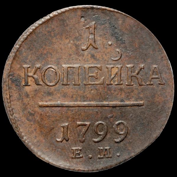 1 копейка 1799 г. ЕМ. Павел I. Екатеринбургский монетный двор