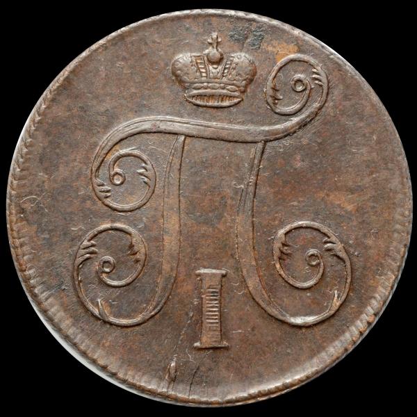 1 копейка 1799 г. ЕМ. Павел I Екатеринбургский монетный двор