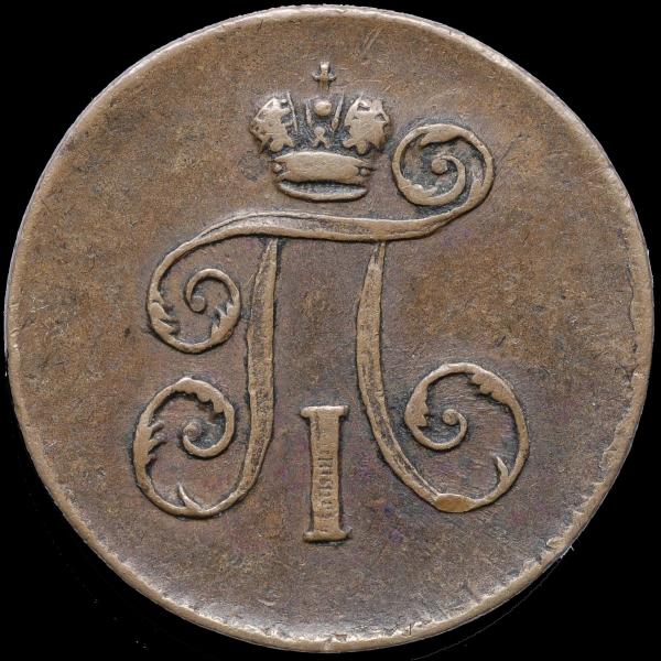 Деньга 1798 г. ЕМ. Павел I. Екатеринбургский монетный двор. Гурт насечка вправо