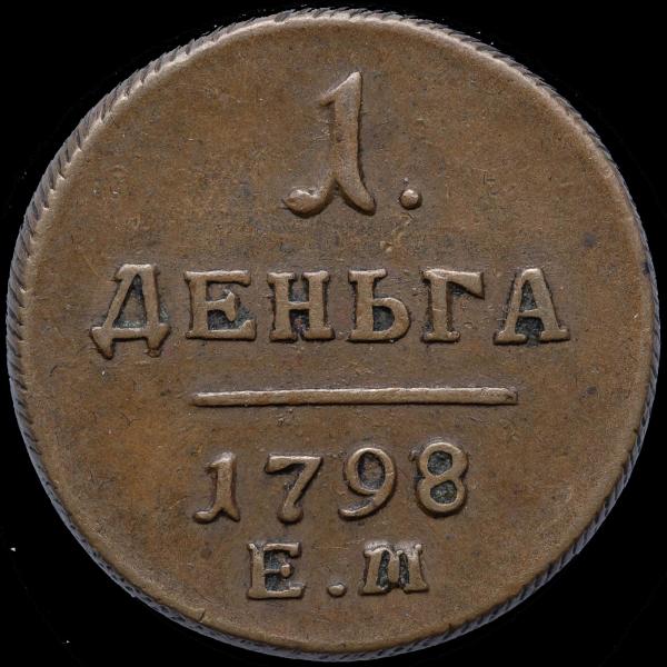 Деньга 1798 г. ЕМ. Павел I Екатеринбургский монетный двор. Гурт насечка вправо