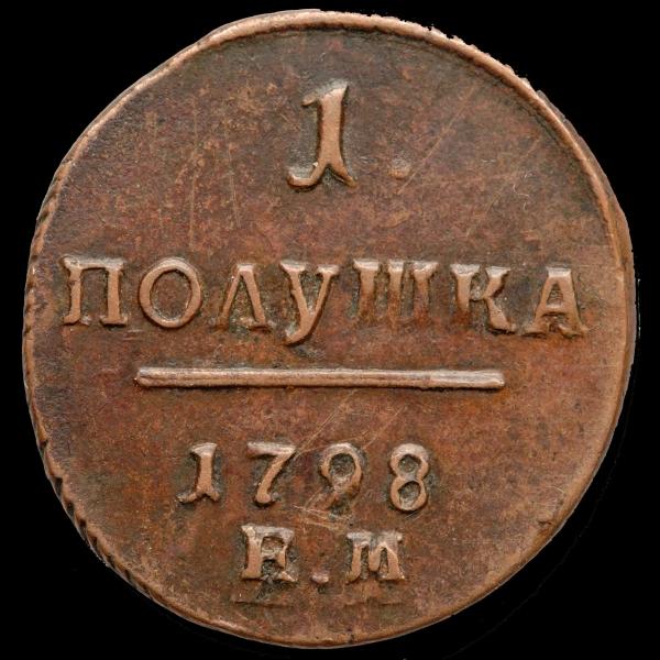 Полушка 1798 г. ЕМ. Павел I. Екатеринбургский монетный двор