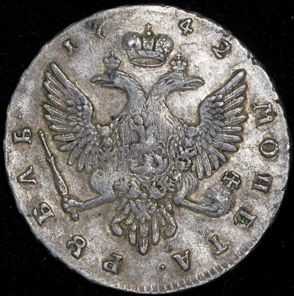 1 рубль 1742 г. СПБ. Елизавета I. Санкт-Петербургский монетный двор. Гурт ММД