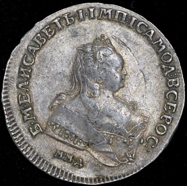 1 рубль 1742 г. СПБ. Елизавета I Санкт-Петербургский монетный двор. Гурт ММД