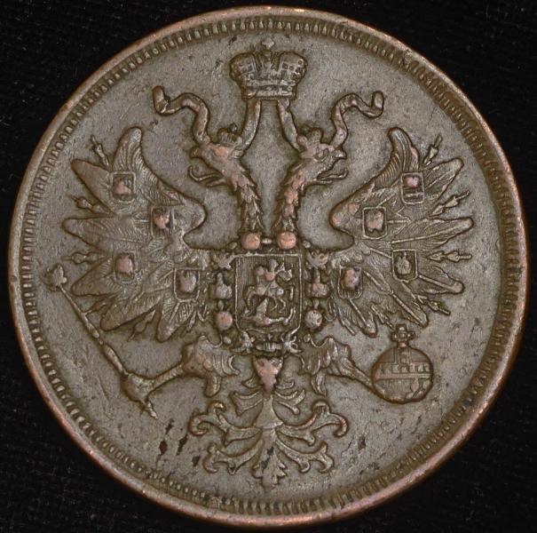 5 копеек 1859 г. ЕМ. Александр II. Св. Георгий без копья. Орел 1858-1867
