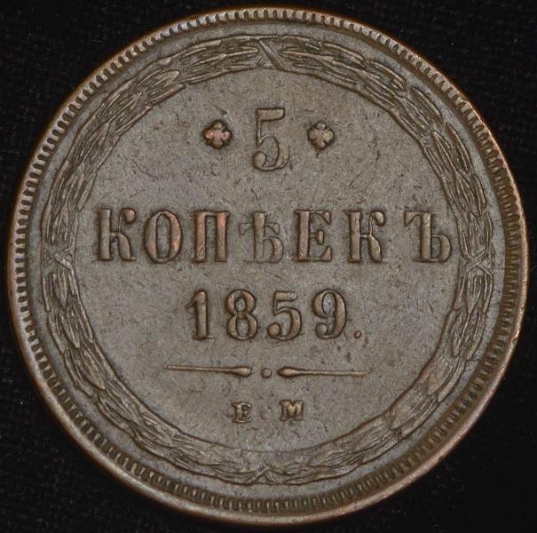 5 копеек 1859 г. ЕМ. Александр II Св. Георгий без копья. Орел 1858-1867