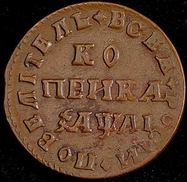1 копейка 1711 г. МД. Петр I. Кадашевский монетный двор