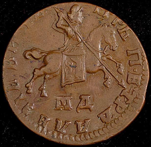 1 копейка 1711 г. МД. Петр I Кадашевский монетный двор
