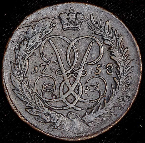 2 копейки 1758 г. Елизавета I Номинал над св. Георгием