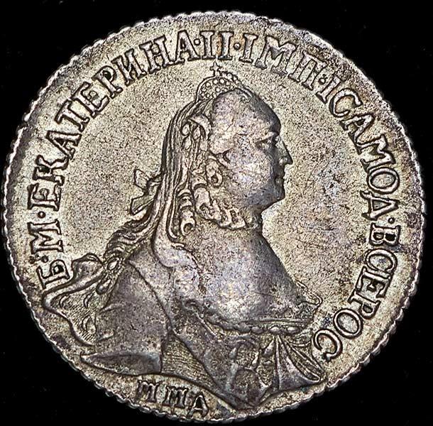 Полуполтинник 1765 г. ММД EI. Екатерина II. Без инициалов медальера