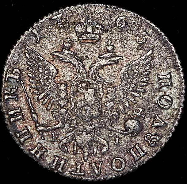 Полуполтинник 1765 г. ММД EI. Екатерина II Без инициалов медальера