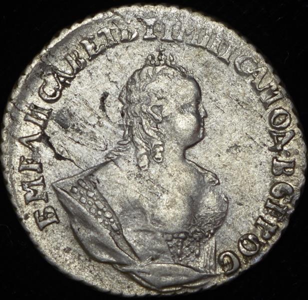 Гривенник 1744 г. Елизавета I. Тиражная монета