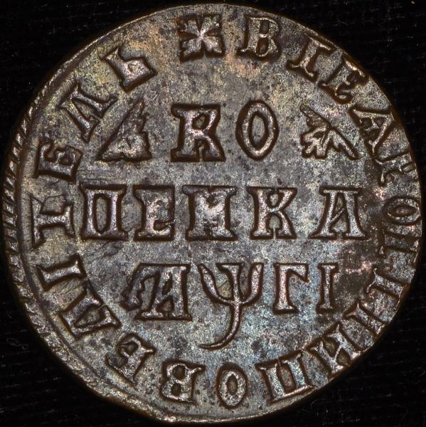 1 копейка 1713 г. Петр I. Без обозначения монетного двора
