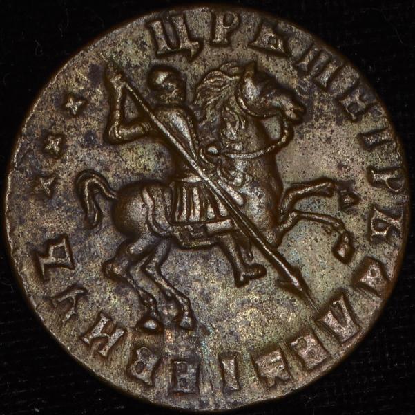 1 копейка 1713 г. Петр I Без обозначения монетного двора