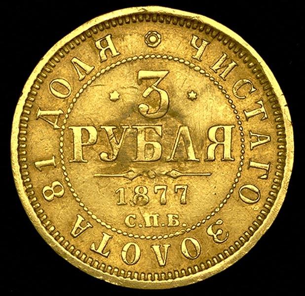 3 рубля 1877 г. СПБ НФ. Александр II. Инициалы минцмейстера НФ