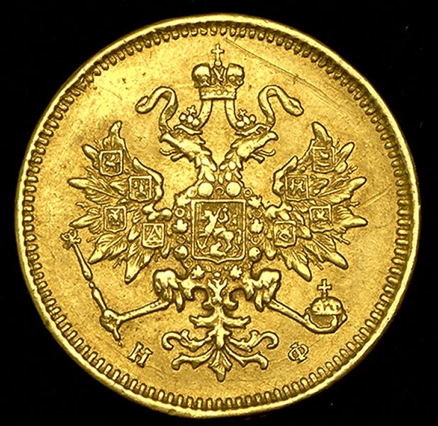 3 рубля 1877 г. СПБ НФ. Александр II Инициалы минцмейстера НФ