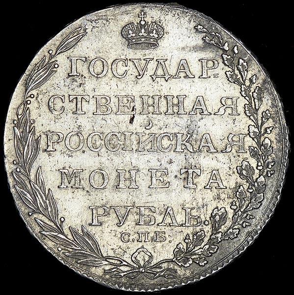 Рубль 1803 планшет памятные монеты россии