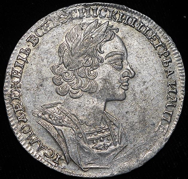 1 рубль 1724 г. Петр I. Портрет в античных доспехах. В круговой надписи