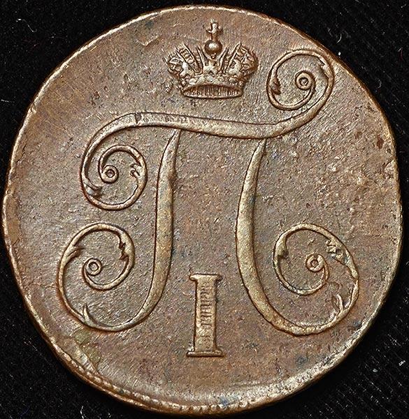1 копейка 1797 г. ЕМ. Павел I. Екатеринбургский монетный двор
