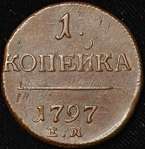1 копейка 1797 г. ЕМ. Павел I Екатеринбургский монетный двор