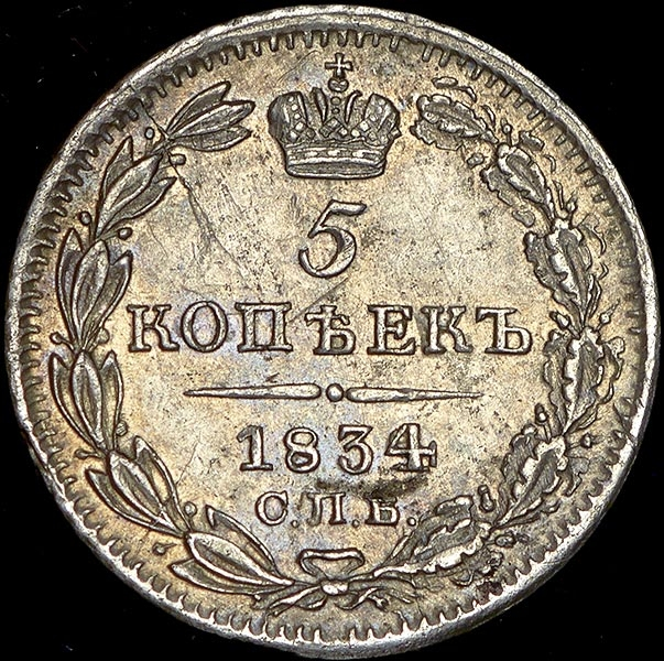 5 копеек 1834 г сммедь, 22,71 гр состояние xf