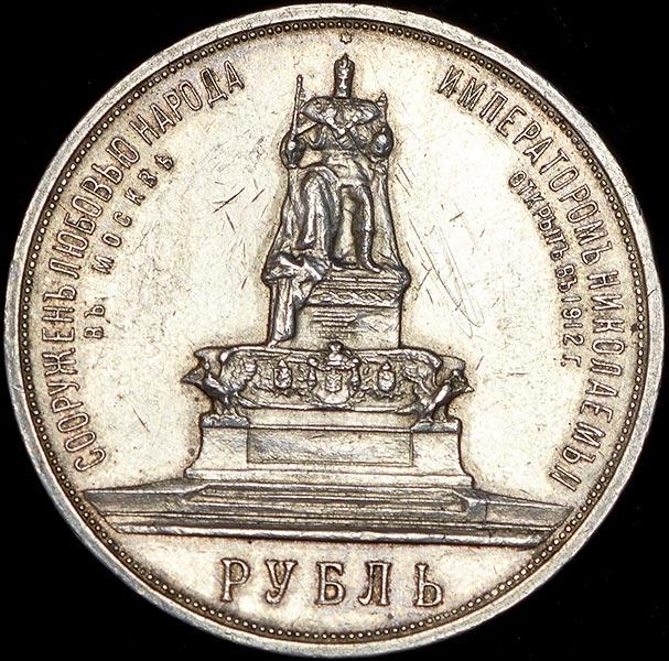 Монета сооружен любовью народа куплю николаевские золотые монеты