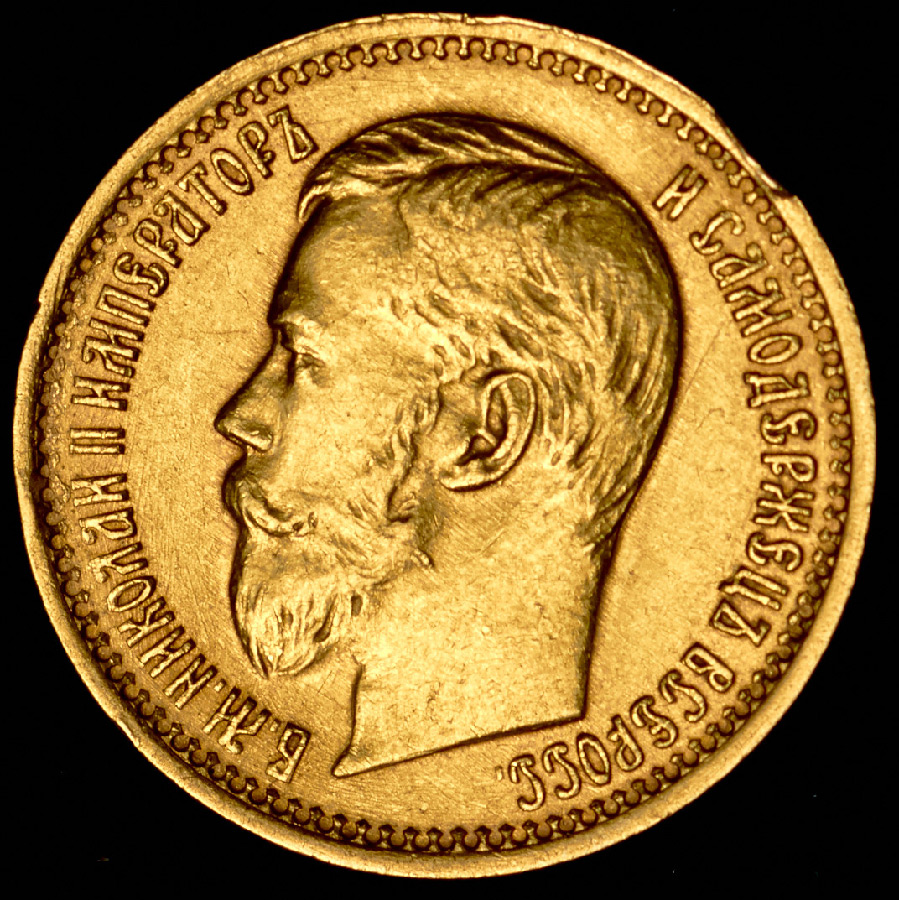 5 рублей 1897 (АГ) - лот №473